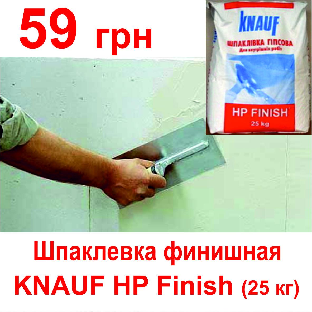 Шпаклевка финишная купить Харьков
