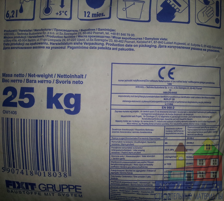 Клей для газоблока купить в Харькове