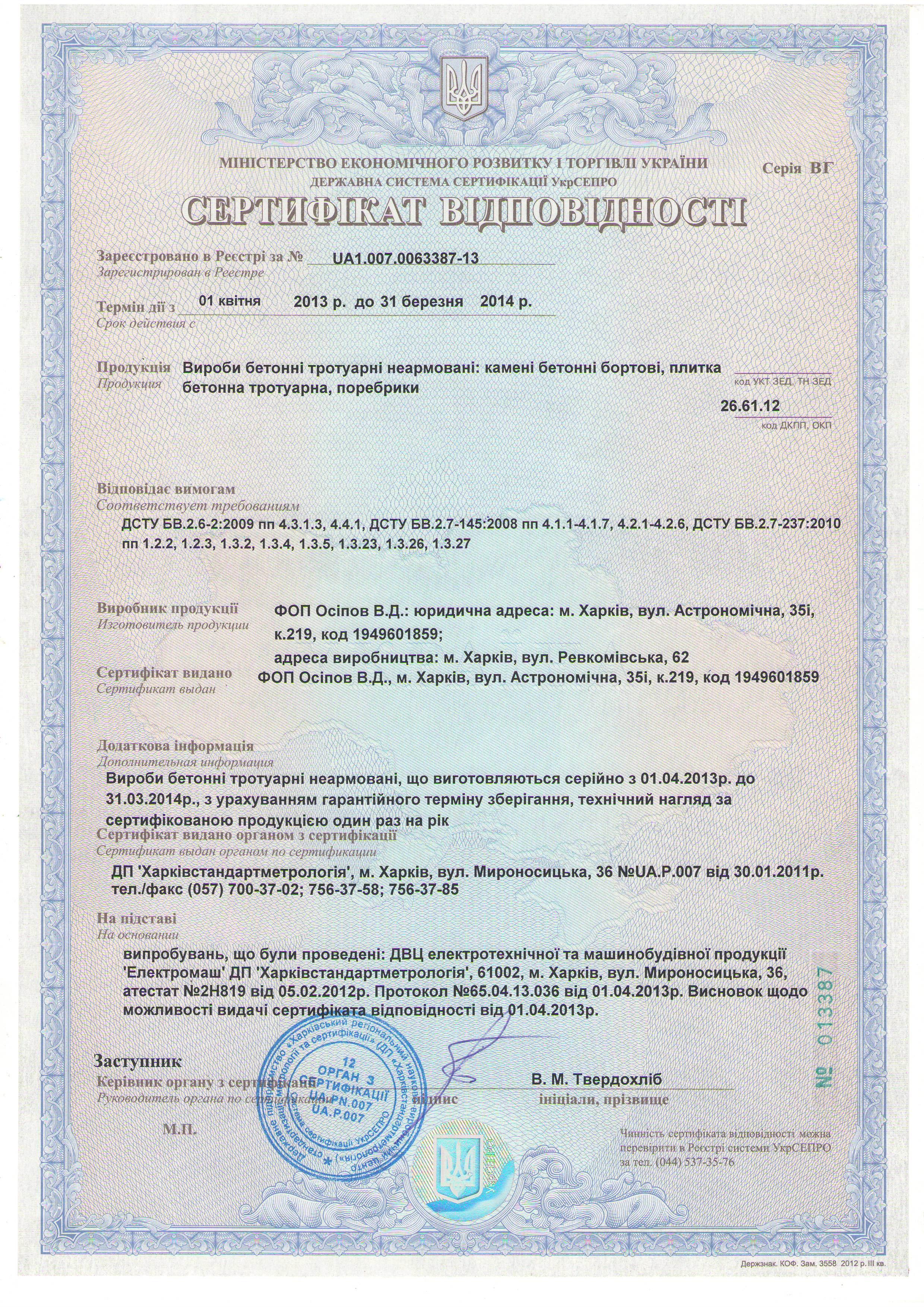 Купить тротуарную плитку Харьков цена