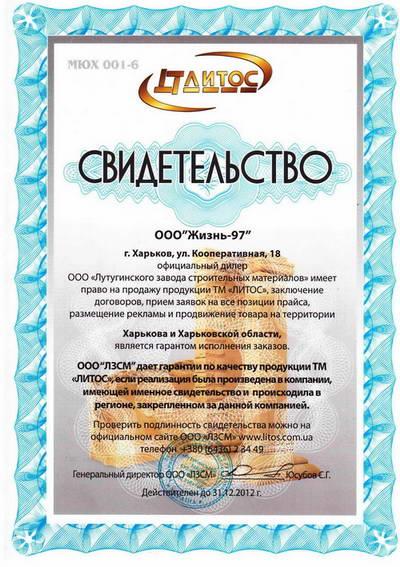 Кирпич Литос облицовочный Харьков купить