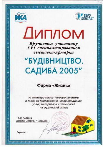 Гранотсев купить Харьков