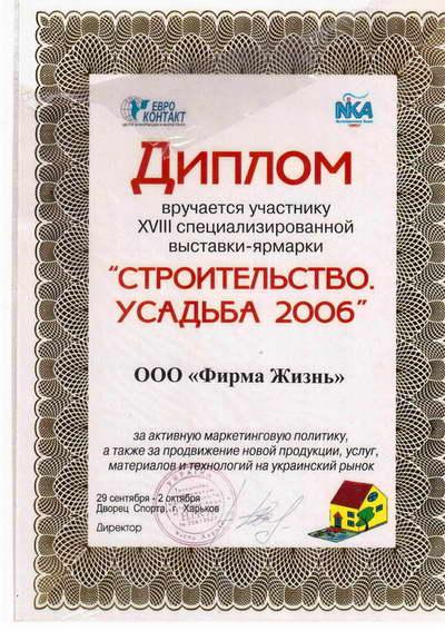 Плиты перекрытий купить Харьков