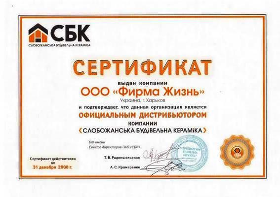 Кирпич СБК облицовочный Харьков цена