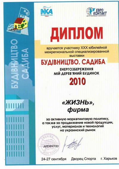 Клей для газобетона Харьков купить