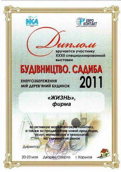Клей для плитки Харьков купить