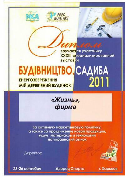 Шпаклевка купить Харьков