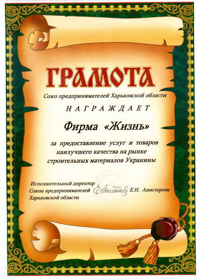 Стройматериалы Харьков - Фирма ЖИЗНЬ
