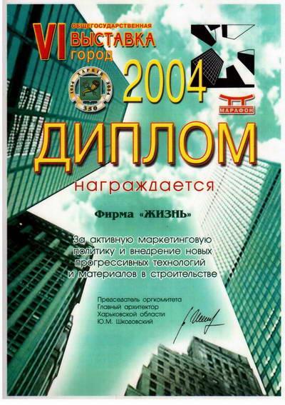 Щебень купить Харьков